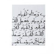 מחברת בראשית – ערבית – מבט פרונטלי